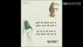 #gulzar #hindi #quotes #poem#lovequotes