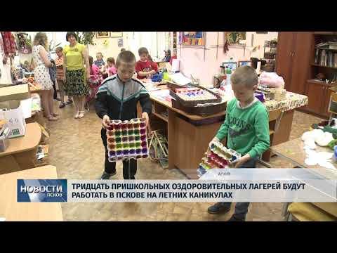 Новости Псков 16.05.2018 # Тридцать школьных оздоровительных лагерей будут работать в Пскове летом