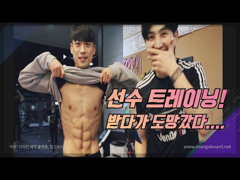 [영훈TV]현역 운동선수 친구를위해 선수트레이닝 자격증을딴 친구.....