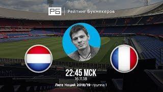 Прогноз и ставка Никиты Ковальчука: Нидерланды — Франция