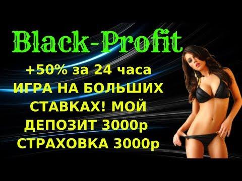(SCAM! НЕ ПЛАТИТ!)BLACK-PROFIT😎 РЕАЛЬНЫЙ ДОХОД ЗА 24 часа(SCAM! НЕ ПЛАТИТ!)