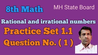 8th Math | Rational and Irrational numbers | Practice Set 1.1 | Q.No. (1)