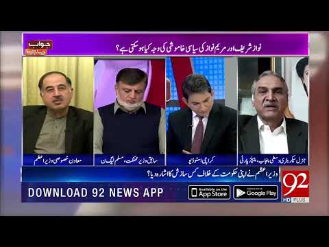 Ch Manzoor Ahmed replies to PM Imran Khan's statement about conspiracy | 12 Nov 2018 | 92NewsHD