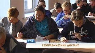 Жители Перми написали географический диктант