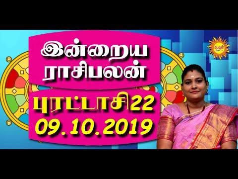 Today RasiPalan DAILY RASIPALAN 09.10.2019 Indraya RasiPalan இன்றைய ராசிபலன் தினபலன் KADAVUL ARUL TV