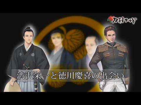 渋沢栄一と徳川慶喜の出会い|YouTube動画