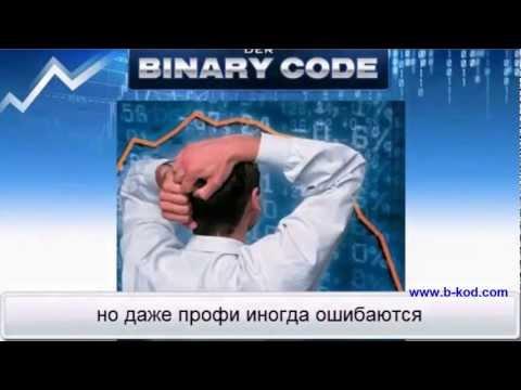 Демо счёт на бинарных опционах option