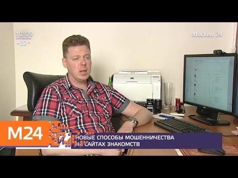 На сайтах знакомств появился новый вид мошенничества - Москва 24