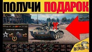 ПОДАРКИ НА ДЕНЬ ПОБЕДЫ! 9 МАЯ В World of Tanks!