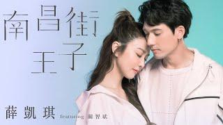 薛凱琪 Fiona Sit - 南昌街王子 (featuring 關智斌) (合唱版)