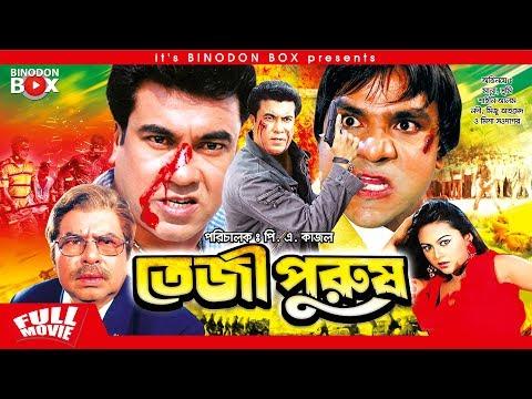 Teji Purush - তেজী পুরুষ | Manna | Nodi | Bangla Movie