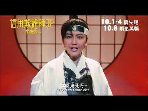 信用欺詐師JP:公主篇電影海報