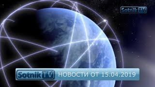 НОВОСТИ. ИНФОРМАЦИОННЫЙ ВЫПУСК 15.04.2019