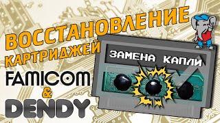 Восстановление картриджей DENDY - Замена капли - 8bit
