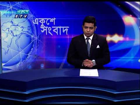 12 PM News || দুপুর ১২টার সংবাদ || 13 June 2021 || ETV News