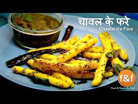 चावल के आटे से बना एकदम नया Tasty क्रिस्पी नाश्ता Rice Nashta - Chawal Ke Fare