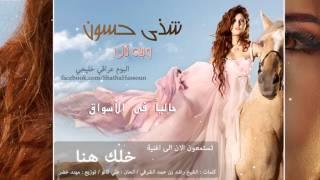 تحميل اغاني خلك هنا - شذى حسون   Shatha Hassoun - 5lk hna MP3