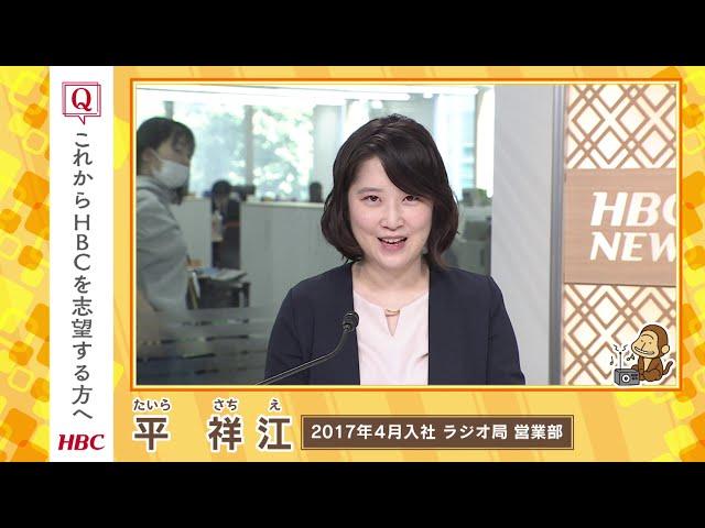 HBC採用情報「一緒に働こう!」先輩からのビデオメッセージ【ラジオ局 営業部 平祥江】