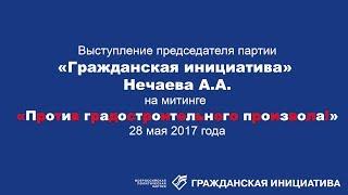 """Андрей Нечаев на митинге """"Против градостроительного произвола"""" 28.05.2017"""