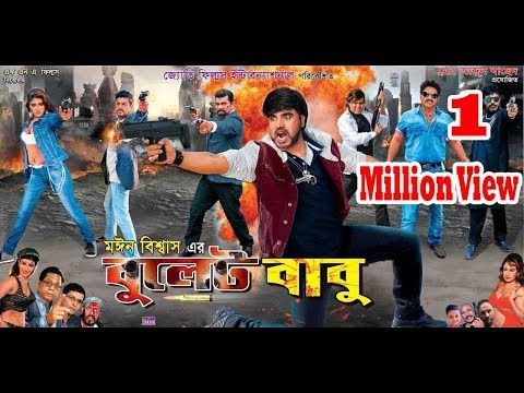 "Super Hit Bangla Action Movie ""Bullet Babu ""( বুলেট বাবু ) "" - Rohan 
