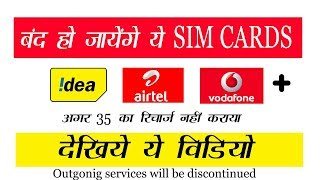 Outgoing services will be discontinued || recharge minimum 35 rs. to avoid it ||