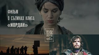 """Фильм о съемках клипа """"Иордан"""""""