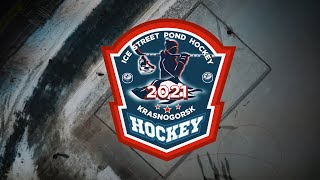 Самое яркое спортивное событие января - ICE STREET POND HOCKEY 3X3