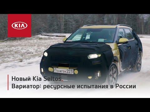 Новый Kia Seltos   Вариатор: ресурсные испытания в России
