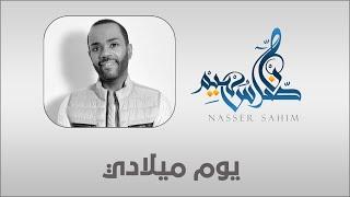 تحميل اغاني ناصر سهيم - يوم ميلادي MP3