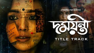 Damayanti Trailer
