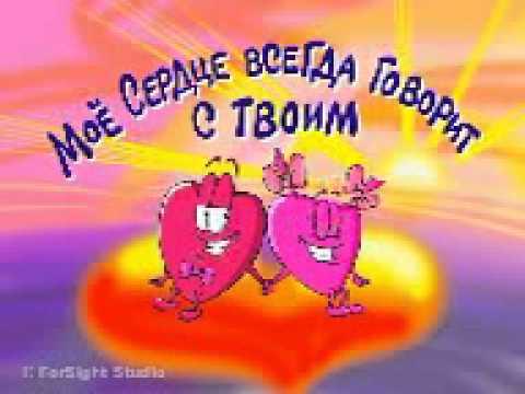 Сердце говорит