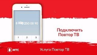 МТС I Домашнее МТС ТВ | Услуга Повтор ТВ