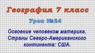 География 7 класс Урок 24