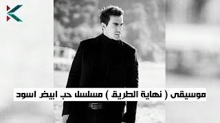 موسيقى (نهاية الطريق) مسلسل حب ابيض اسود - siyah beyaz aşk müzik تحميل MP3