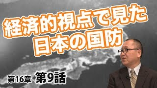 第16章 第09話 経済的視点見た日本の国防