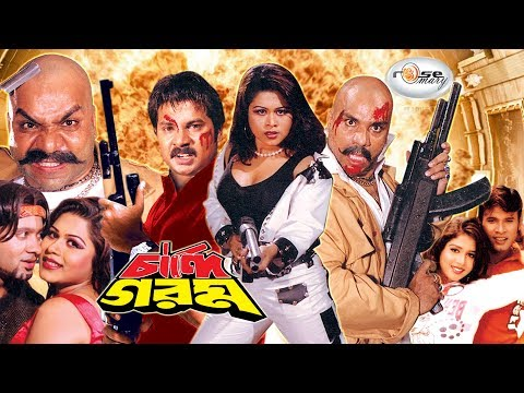 চিত্র নায়িকা শায়লার I Chaandi Gorom I চান্দি গরম I Alekjandar I Misha I Bangla Movie I Rosemary