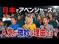 【海外の反応】衝撃!日本でアベンジャーズ人気が微妙な理由とは?