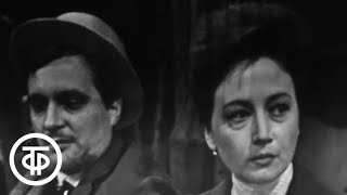 М.Горький. Чудаки (1967)