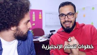 4 خطوات لتعلم الإنجليزية لوحدك - دروس أونلاين مع كريم إسماعيل | Kareem Esmail