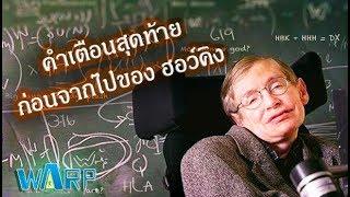 คำเตือนสุดท้ายก่อนจากไปของ ฮอว์คิง นักฟิสิกส์เเรงโน้มถ่วงระดับโลก [Warpบรรลุ EP.2]