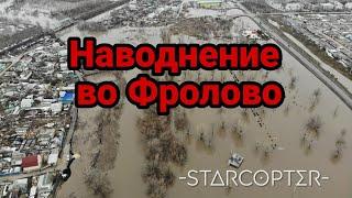 Наводнение во Фролово.