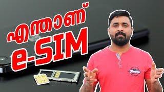 എന്താണ് e-സിം?//Explained e-SIM in Malayalam//What is e-SIM//By Computer and mobile tips