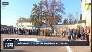 Військового комісара затримали за хабарництво у Южному