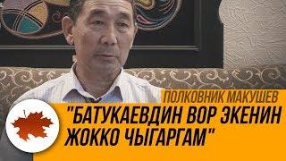 Полковник Макушев: