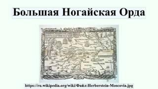 Большая Ногайская Орда