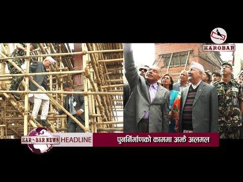 KAROBAR NEWS 2019 04 25 गोरखा भुकम्पको चार बर्षः पुनर्निर्माणको काम भने अझै अन्योल