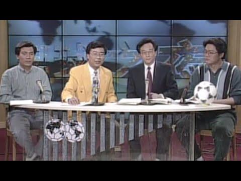 史上第一期《足球之夜》 一代球迷的回忆