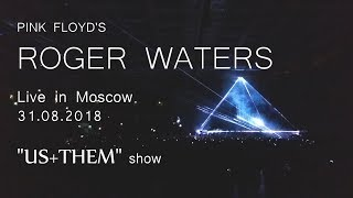 Roger Waters (Pink Floyd) - Live in Moscow 31.08.18
