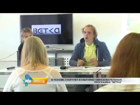 """Новости Псков 27.06.2016 # Культурно-образовательная программа """"Ветка"""""""