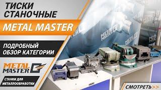 Тиски станочные, Тиски Metal Master ТФПП160